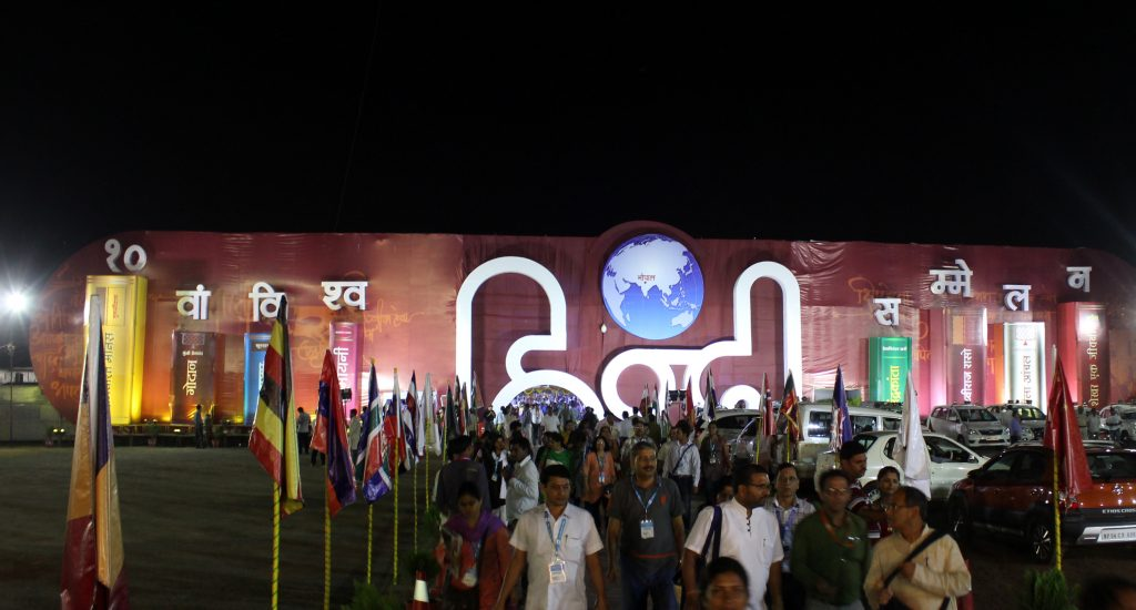 10th_vishva_hindi_sammelan_bhopal
