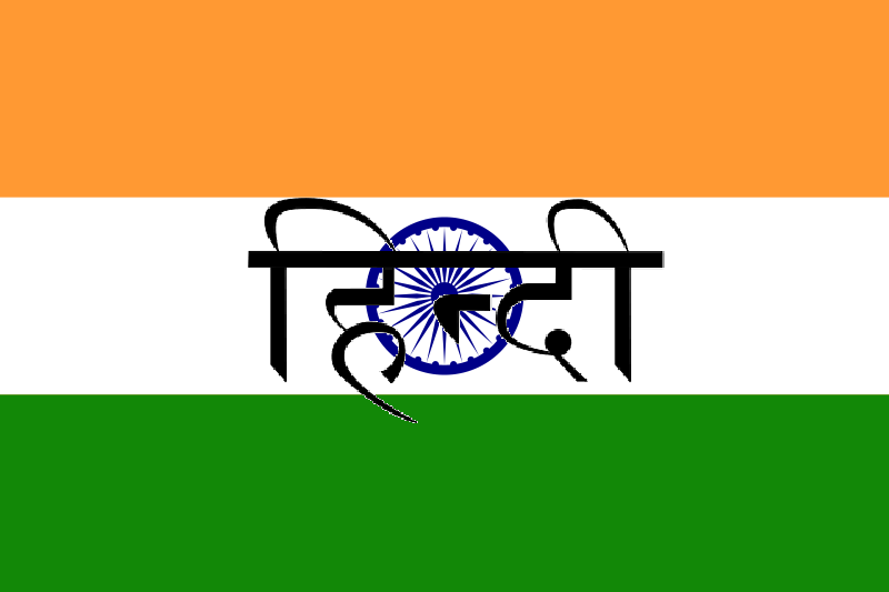 flag_of_hindi